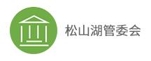 松山湖管委会